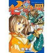 七つの大罪 25(少年マガジンコミックス) [コミック]