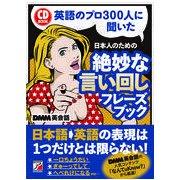 英語のプロ300人に聞いた日本人のための絶妙な言い回しフレー(CD BOOK) [単行本]