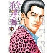 土竜の唄外伝 狂蝶の舞~パピヨンダンス~<8>(ビッグ コミックス) [コミック]