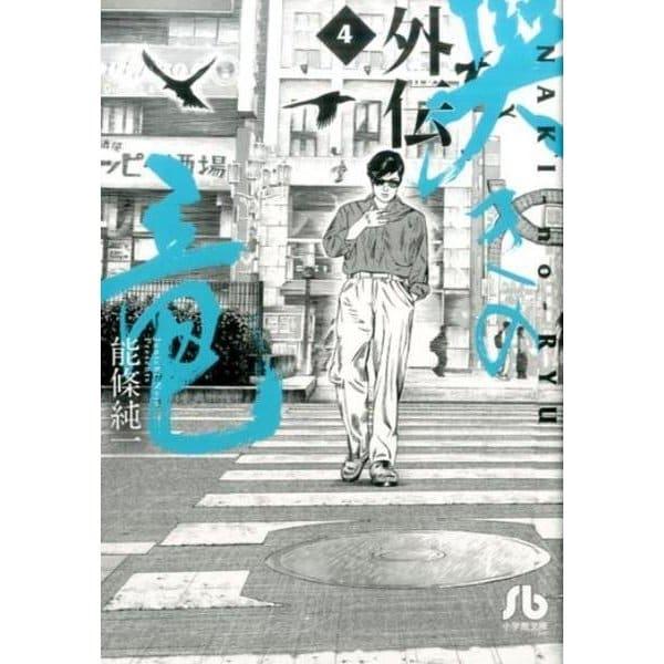 哭きの竜 外伝<4>(コミック文庫(青年)) [文庫]
