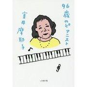 96歳のピアニスト(小学館文庫) [文庫]
