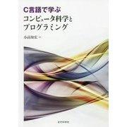C言語で学ぶコンピュータ科学とプログラミング [単行本]