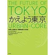 かえよう東京―世界に比類のない国際新都心の形成 [単行本]