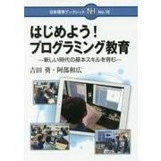 はじめよう!プログラミング教育―新しい時代の基本スキルを育む(日本標準ブックレット) [全集叢書]