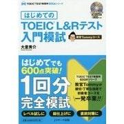 はじめてのTOEIC L&Rテスト入門模試 教官Tommyコース(TOEIC TEST教習所600点シリーズ) [単行本]