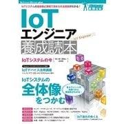 IoTエンジニア養成読本 [単行本]