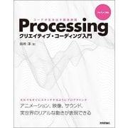 Processing クリエイティブ・コーディング入門 - コードが生み出す創造表現 [単行本]