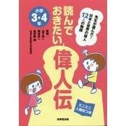 読んでおきたい偉人伝 小学3・4年―日本と世界の偉人12人の物語 [単行本]