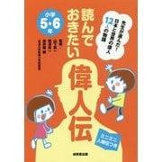 読んでおきたい偉人伝 小学5・6年―日本と世界の偉人12人の物語 [単行本]
