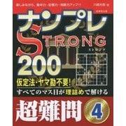ナンプレSTRONG200 超難問〈4〉 [単行本]