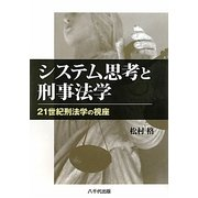 システム思考と刑事法学―21世紀刑法学の視座 [単行本]