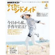 NHK すてきにハンドメイド 2017年 04月号 [雑誌]