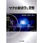 マクロ経済学と貨幣 [単行本]