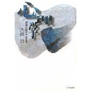 心理学―理論か臨床か 改訂版 [単行本]