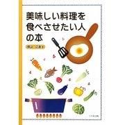 美味しい料理を食べさせたい人の本 [単行本]