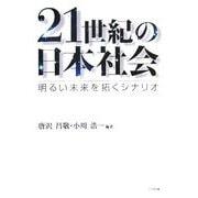 21世紀の日本社会―明るい未来を拓くシナリオ [単行本]
