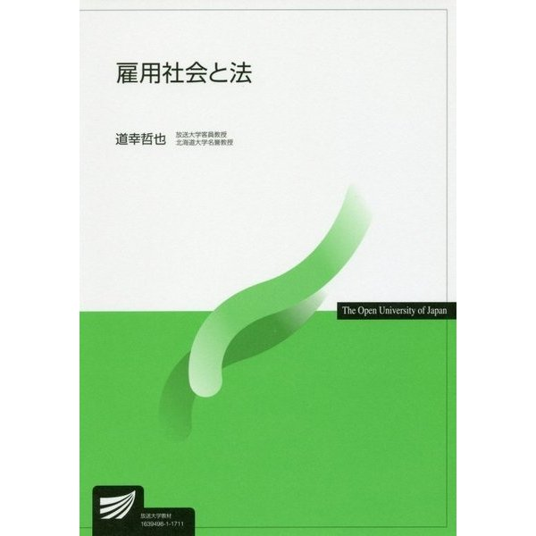 雇用社会と法(放送大学教材) [全集叢書]