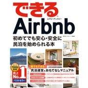 できるAirbnb エアビーアンドビー 初めてでも安心・安全に民泊を始められる本 [単行本]