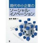 現代中小企業のソーシャル・イノベーション [単行本]