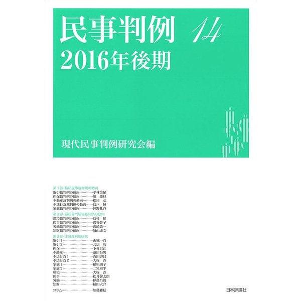 民事判例〈14―(2016年後期)〉 [単行本]