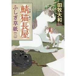 鯖猫長屋ふしぎ草紙〈2〉(PHP文芸文庫) [文庫]