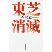 東芝消滅 [単行本]