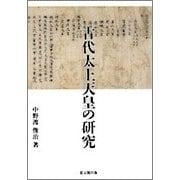 古代太上天皇の研究 [単行本]