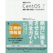 標準テキスト CentOS 7 構築・運用・管理パーフェクトガイド [単行本]