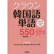 クラウン韓国語単語550―ハングル能力検定5級・TOPIK1級レベル MP3 CD-ROM付き [単行本]