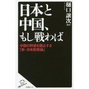 日本と中国、もし戦わば―中国の野望を阻止する「新・日本防衛論」(SB新書) [新書]