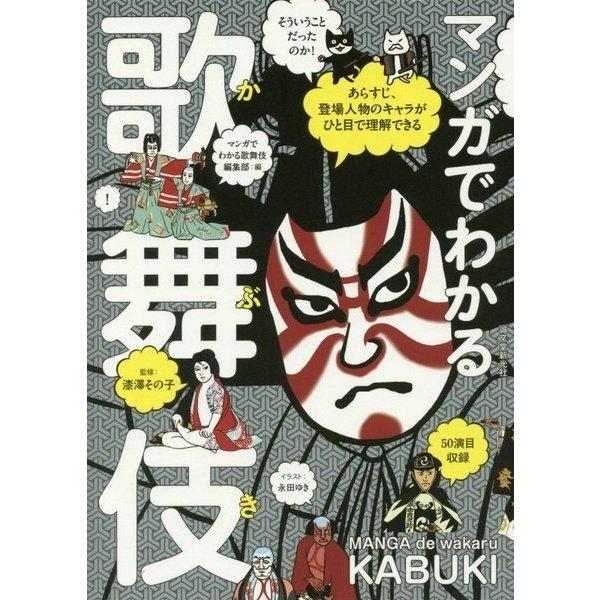 マンガでわかる歌舞伎―あらすじ、登場人物のキャラがひと目で理解できる [単行本]