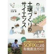 世界初!微生物量がみえる土壌診断 SOFIXによる有機農法ガイド 土壌づくりのサイエンス [単行本]