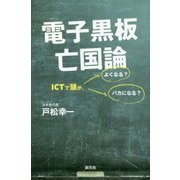 電子黒板亡国論―ICTで頭が、よくなる?バカになる? [単行本]
