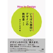 How to Design いちばん面白いデザインの教科書 改訂版 [単行本]