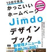10日で作るかっこいいホームページ Jimdoデザインブック 改訂新版 [単行本]