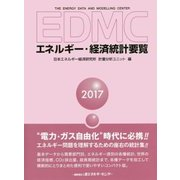 EDMC エネルギー・経済統計要覧〈2017〉 [単行本]