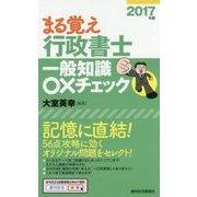まる覚え行政書士 一般知識○×チェック〈2017年版〉 改訂第9版 [単行本]