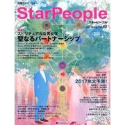 Star People 62 [ムックその他]