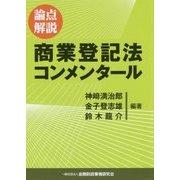 論点解説 商業登記法コンメンタール [単行本]