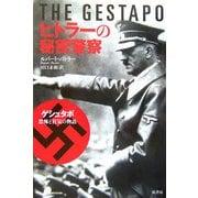 ヒトラーの秘密警察―ゲシュタポ・恐怖と狂気の物語 [単行本]