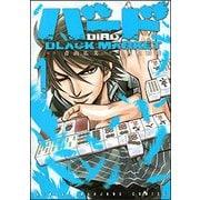 バードBLACK MARKET 1(近代麻雀コミックス) [コミック]