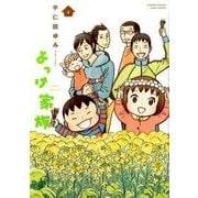 よっけ家族 4(バンブー・コミックス) [コミック]