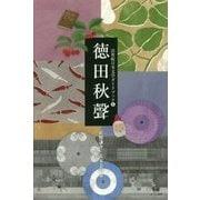 徳田秋聲(21世紀日本文学ガイドブック〈6〉) [全集叢書]