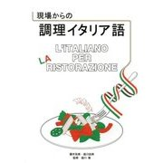 現場からの調理イタリア語 [単行本]