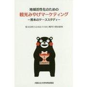 地域活性化のための観光みやげマーケティング―熊本のケーススタディ [単行本]