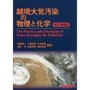 越境大気汚染の物理と化学 改訂増補版 [単行本]