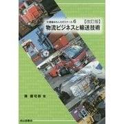 物流ビジネスと輸送技術 改訂版 (交通論おもしろゼミナール〈6〉) [単行本]
