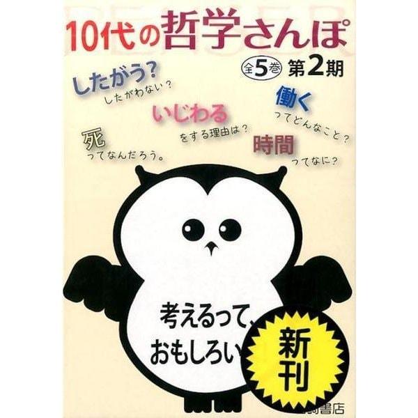 10代の哲学さんぽ 第2期(全5巻) [全集叢書]
