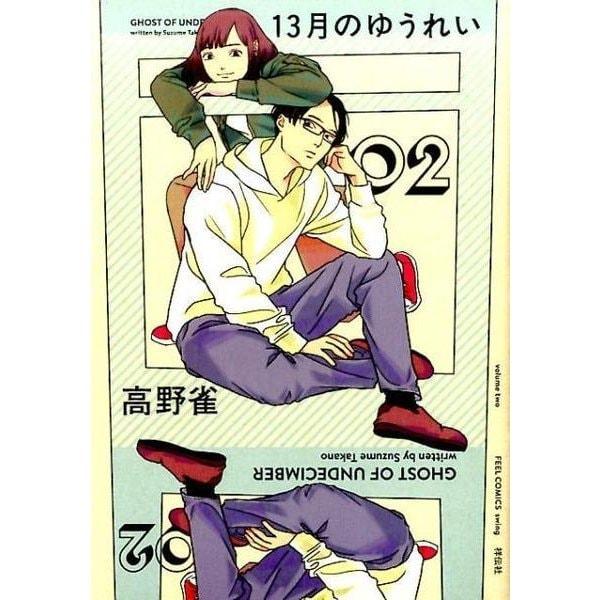 13月のゆうれい 2(Feelコミックス FC SWING) [コミック]