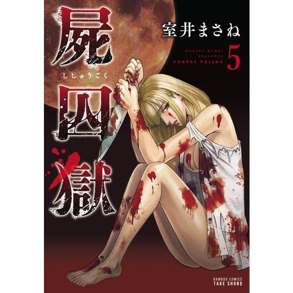屍囚獄 5(バンブー・コミックス) [コミック]